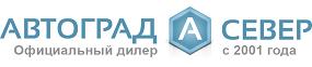 АвтоГрад-Север